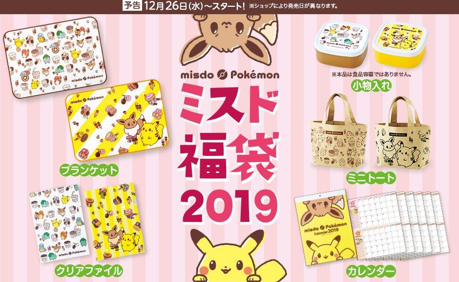 日本, 福袋, Pokemon, 寵物小精靈, misterdonut