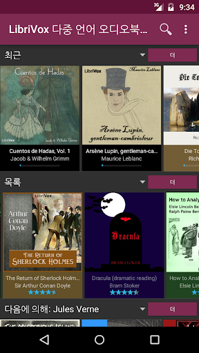 LibriVox 다중 언어 오디오북 Pro