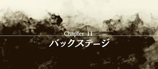 11章_バックステージ