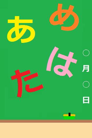 平假名实践日本人!玩得开心,切记!