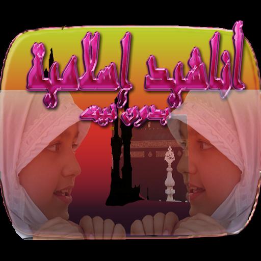 أناشيد إسلامية دون نيت