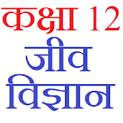 Class 12 Biology Notes & Solutions (in hindi)