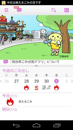 熊谷市ごみ分別アプリ