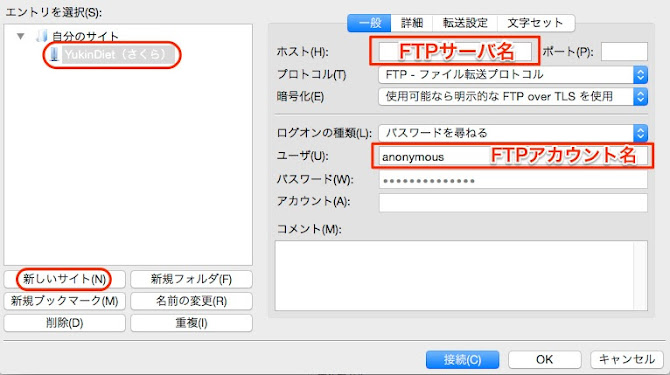 FileZillaのサイトマネージャ