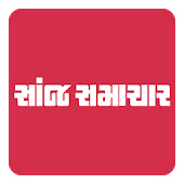 Sanj Samachar Evening News