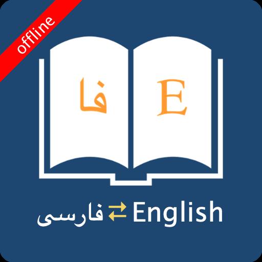 English Persian Dictionary