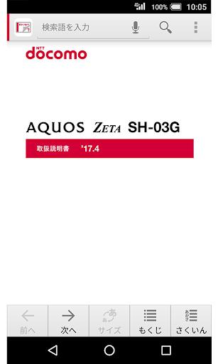 SH-03Gu3000u53d6u6271u8aacu660eu66f8uff08Android 7.0uff09 3.0 Windows u7528 1