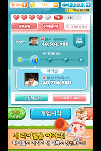 애니팡 for Kakao- screenshot thumbnail