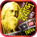 জনপ্রিয় রবীন্দ্র সঙ্গীত - Rabindra Sangeet Songs icon