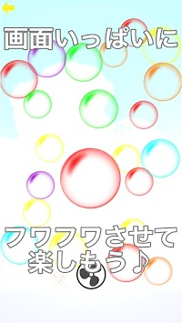 Colorful Shabondama apk screenshot