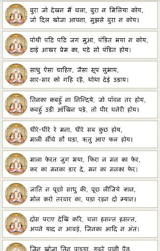 Kabir Dasji Ke Dohe in Hindi