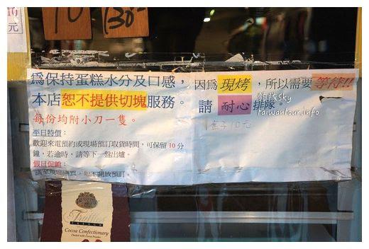 淡水美食推薦-老街的古早味手工蛋糕【源味本鋪創始店】