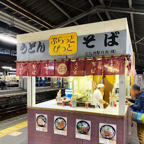 【希少グルメ】東京から九州まで立ち食いうどんを食べに行く人までいる / JR小倉駅ぷらっとぴっと