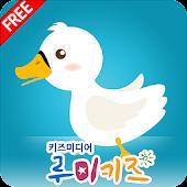 루미키즈 키즈유아동화:미운오리새끼(무료)