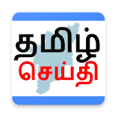 Tamil News, Live TV& Shopping