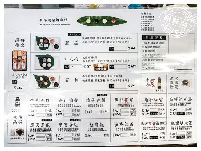 白羊道柴燒麻糬菜單
