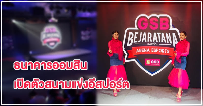 [e-Sports] GSB เปิดตัวสนามแข่งอีสปอร์ต ประเดิมแข่ง PES2019