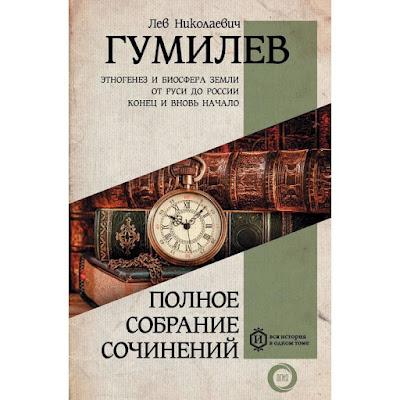 Полное собрание сочинений. Гумилев Л. Н.