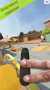Skate2 мод
