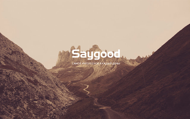 Saygood.ru