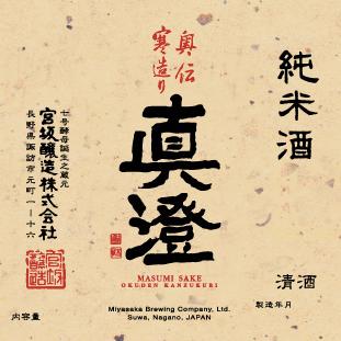 "Masumi ""Okuden""  (Junmai, Nagano, 720ml)"