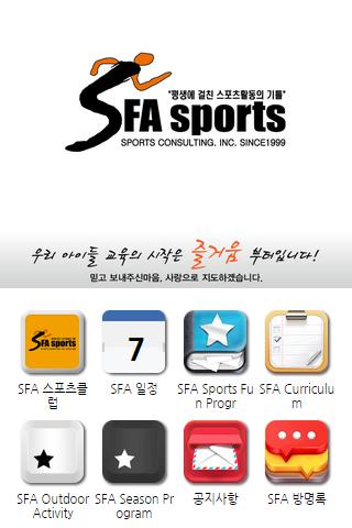 SFA 스포츠클럽