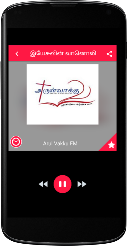 Tamil Christian Radio - தமிழ்- screenshot
