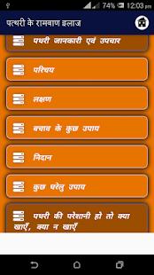 Pathari Ke Ramban Ilaz - náhled