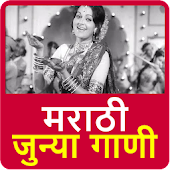 Marathi Old Songs Videos