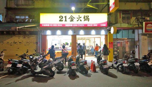 21金火鍋