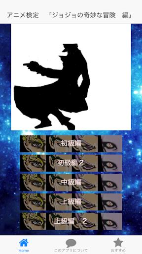 アニメ検定 「ジョジョの奇妙な冒険 編」 マニアも納得クイズ