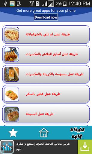 اشهي حلويات رمضان