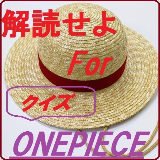 益智の解読せよfor「ONE PIECE」 LOGO-記事Game