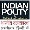 Indian Polity Quiz in Hindi. Crazy Gk Tricks icon
