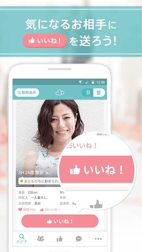 pairs 婚活・恋活・出会い恋愛・マッチングアプリ screenshot 2
