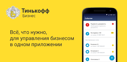 Тинькофф Бизнес – Apps on Google Play