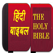 Hindi Bible English Bible Parallel  पवित्र बाइबिल