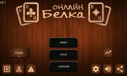 Online Belka Card Game image | 4