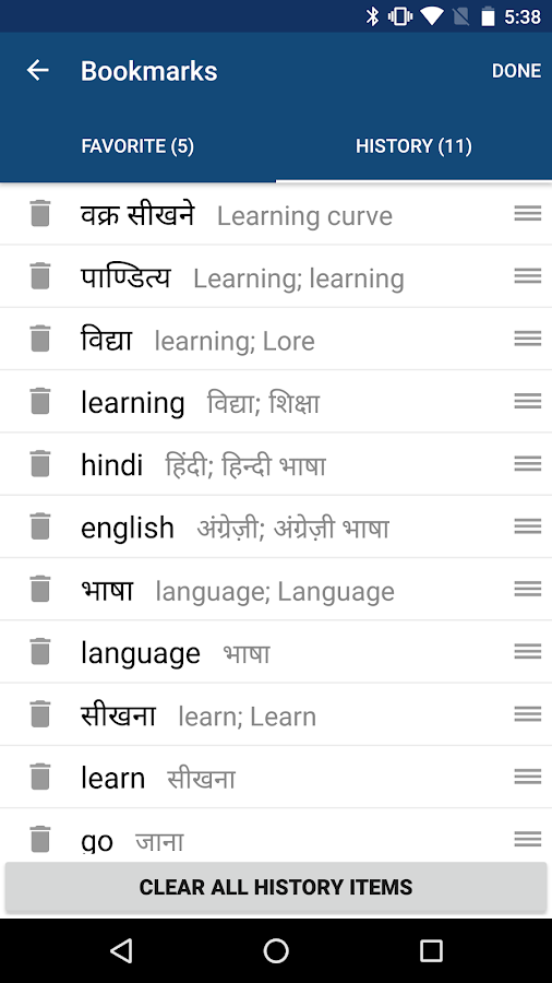 Hindi English Dictionary- screenshot