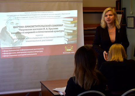 Студенты обсудили творческое наследие И.А. Крылова в контексте мировой и отечественной культуры