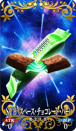 SCB(スペース・チョコレート・バー)