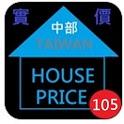 105年台灣中部實價登錄隨身包 (20160716) icon
