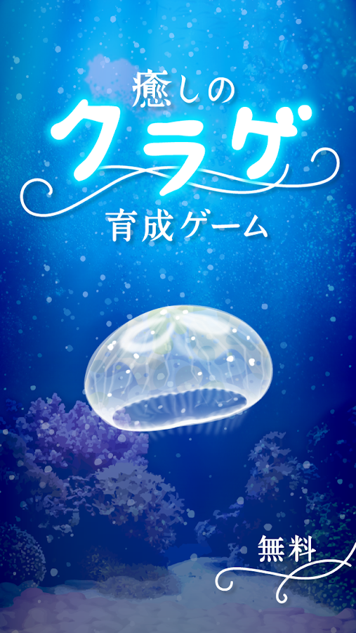 Jellyfish aquarium android apps on google play for Can i have a jellyfish as a pet