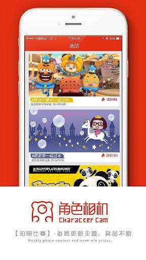 玩攝影App|角色相機免費|APP試玩