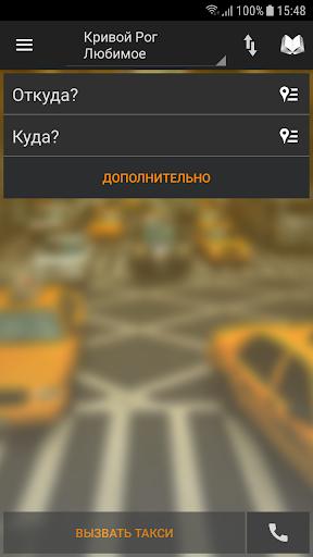 Taxoid Client - заказ такси