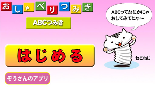 【知育】ABCつみき【アプファベット】無料