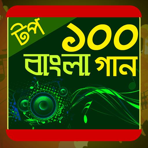 টপ ১০০ বাংলা গান - Top 100 bangla gan