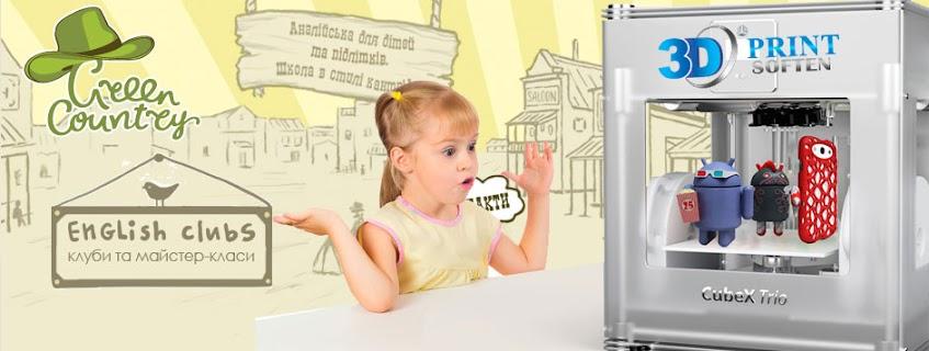 3D принтер! Мастер класс для детей от компании Софт Инжиниринг Групп