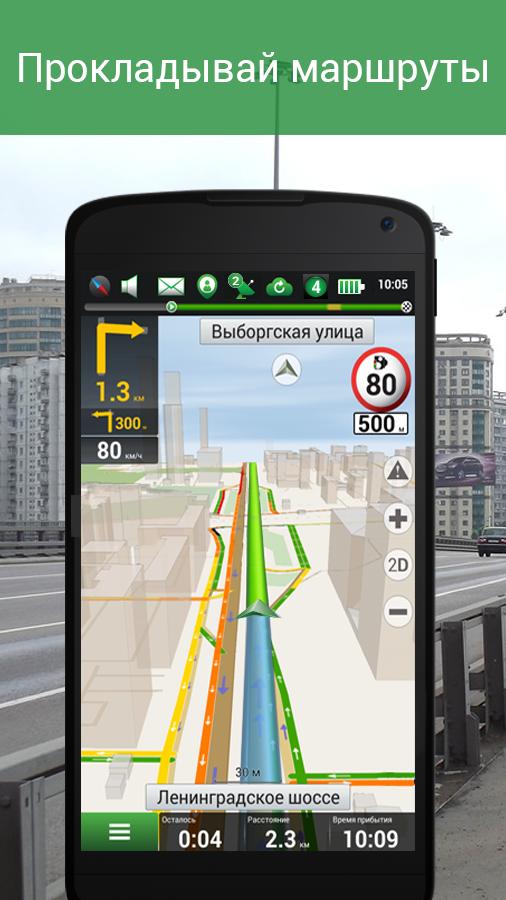 Яндекс андроид навигатор на украина