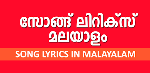 Malayalam Songs Lyrics - Apps on Google Play